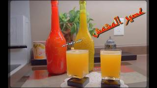 عصير المشمش السريع , اكلات عراقيه ام زين IRAQI FOOD OM ZEIN