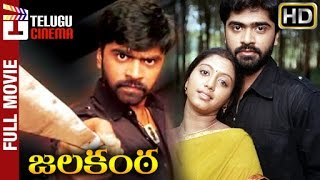 Jalakanta Telugu Full Movie | Simbu | Gopika | Harris Jayaraj | Thotti Jaya Tamil Movie