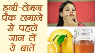 Honey Lemon Face pack - do's and donts, नींबू-शहद फेसपैक से जुड़ी खास बातें | DIY | BoldSky