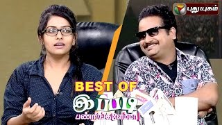 Best Of Ippadi Panreengale Ma   Puthuyugam TV
