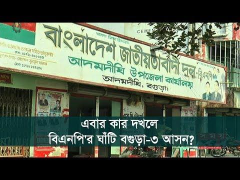 এবার কার দখলে বিএনপি'র ঘাঁটি বগুড়া-৩ আসন? | Bogra Election News Update