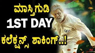 Maasti gudi day 1 collections   Maasti gudi Kannada Movie   Amulya   Duniya Vijay