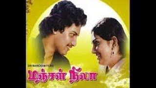 Tamil Full Movie | Manjal Nila | Suresh & Ranjani