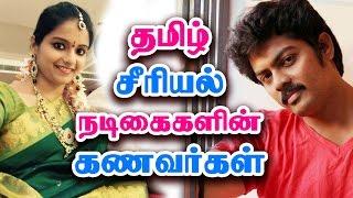தமிழ் சீரியல் நடிகைகளின் கணவர்கள் - Serial Actress Husband | Tamil Cinema News