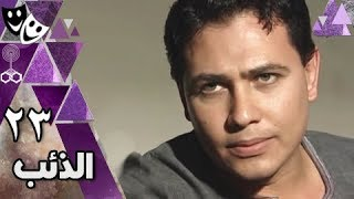 الذئب ׀ محمد رياض – روجينا – حسن حسني ׀ الحلقة 23 من 32