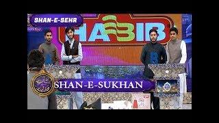 Shan-e-Sehr ( Shan-e-Sukhan Segment) - 24th June 2017
