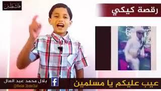 رسالة_قاسية من  بلال محمد عبد العال إلى راقصين #الكيكي !!