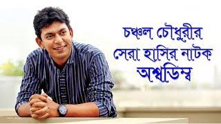 Ashodimbo (অশ্বডিম্ব) | Bangla Funny Natok | Chanchal Chowdhury | Chadni | Agun |  Prionty HD