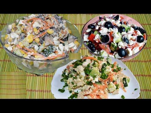 Интересные салаты на праздничный стол без майонеза рецепты