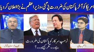 Nuqta e Nazar with Mujeeb Ur Rehman Shami & Ajmal Jami | 22 July 2019 | Dunya News