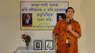রবীন্দ্র নজরুল জয়ন্তী 2016 পার্ট 5/6