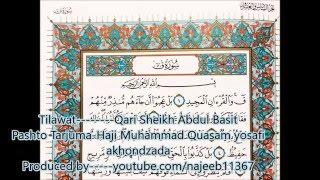 PASHTO QURAN TARJUMA(50.SURAH QAAF HD new)