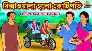 রিক্সাওয়ালা হলো কোটিপতি - Rupkothar Golpo | Bangla Cartoon | Bengali Fairy Tales | Koo Koo TV