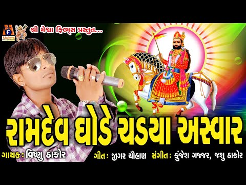 Xxx Mp4 Ramdev Ghode Chadya Asvaar રામદેવ ઘોડે ચડ્યા અસવાર રામદેવ પીર ના ભજન વિષ્ણુ ઠાકોર 3gp Sex
