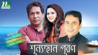 Bangla Drama Shunnosthan Puron (শূন্যস্থান পূরণ) | Mosharraf Karim, Richi Solaiman, Zahid Hasan