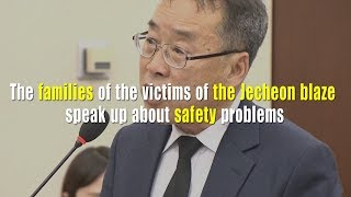 The families of the victims of the Jecheon blaze speak up about safety problems