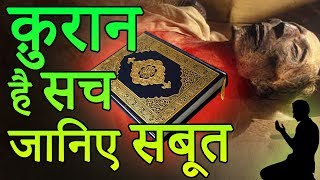 Islam - Facts & Truth About Quran क़ुरान है पूरी तरह सच || Dark Mystery