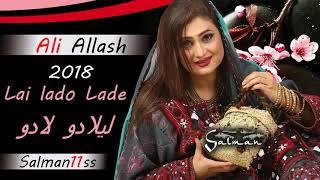 Balochi Omani New Song 2018 Lai lado Lade (Ali Allash) ليلادو