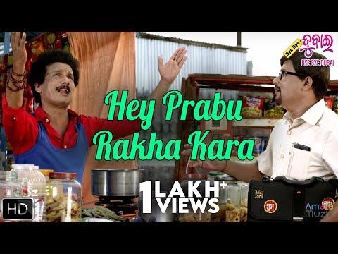 Hey Prabhu Rakha Kara  Scene  Bye Bye Dubai Odia Movie  Sabyasachi, Archita, Papu Pam Pam