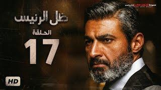 مسلسل ظل الرئيس - الحلقة 17 السابعة  عشر - بطولة ياسر جلال - Zel El Ra2ees Series Episode 17