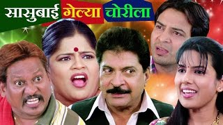 Sasubai Gelya Chorila | Marathi Full Movie