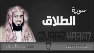 سورة الطلاق للشيخ خالد الجليل من ليالي رمضان 1437 جودة عالية