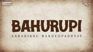 Sunday Suspense | Boroda | Bahurupi | Saradindu Bandopadhyay | Mirchi 98.3