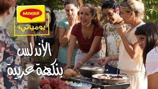 Getting a taste of history- MAGGI Diaries  الأندلس بنكهات عربية - يوميات ماجي