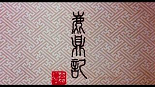 [Trailer] 鹿鼎記 ( Royal Tramp )