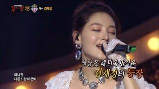【TVPP】 Jaekyung – Late Regret, 재경 – 늦은 후회 @King of Masked Singer