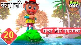 बन्दर और मगरमच्छ हिंदी कहानी | Monkey and Crocodile HINDI Story for Kids ChaturBandar - KidsOneHindi