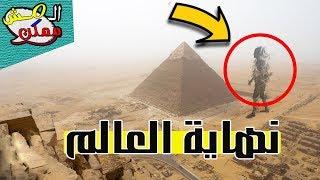 المش ممكن | نهاية العالم 2017 - حقيقة وليست كذب .؟!