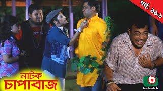 Bangla Comedy Natok | Chapabaj | EP - 116 | ATM Samsuzzaman, Hasan Jahangir, Joy, Eshana, Any