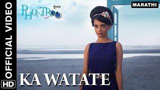 Ka Watate Official Video Song | Phuntroo | Madan Deodhar & Ketaki Mategaonkar