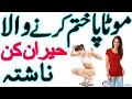 Download Video Download Motapa kam karne ka Heran Kun Nashta Motapa khatam karne ka ilaj in Urdu/Hindi. 3GP MP4 FLV