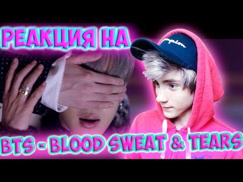 Xxx Mp4 BTS 방탄소년단 BTS '피 땀 눈물 Blood Sweat Tears ' MV Реакция Ibighit 3gp Sex