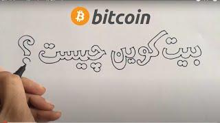 یک تعریف ساده از بیت کوین - what is bitcoin - Farsi