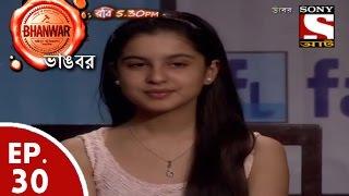 Bhanwar - ভাঙবর  - Episode 30 - Maa Na Dhokha