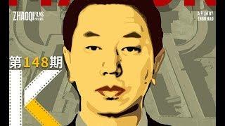 中国市长:铁打的衙门,流水的官,9分钟看完金马奖纪录片《大同》