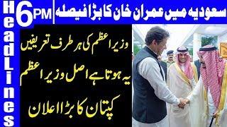Good News for Pakistani Nation | Headlines 6 PM | 20 September 2019 | Dunya News