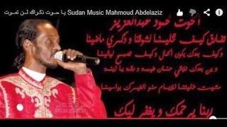 يـا حــوت ذكـراك لــن تمــوت   Sudan Music  Mahmoud Abdelaziz