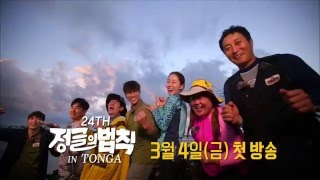 160226 SBS Law of the Jungle in TONGA - Preview #2