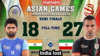 India Vs Iran Semifinal Kabaddi Asian games 2018 highlights | India lost | India Vs Iran Kabaddi