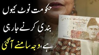5000 Rupees Note Going To Banned In Pakistan