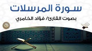 سورة المرسلات بصوت القارئ فؤاد الخامري