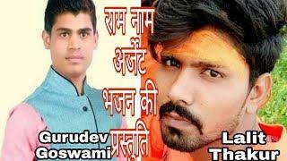 Bhajle Ram Naam Urgent || राम नाम अर्जेंट  || Raghav thakur.