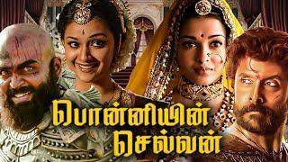 Aishwarya Rai Turns Villain | Ponniyin Selvan Movie  - Who Is Acting In Which Character | Hot News