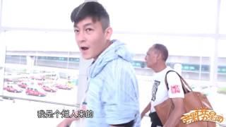 《芒果捞星闻》 Mango Star News:陈冠希机场暴走脏话连篇【芒果TV官方版】
