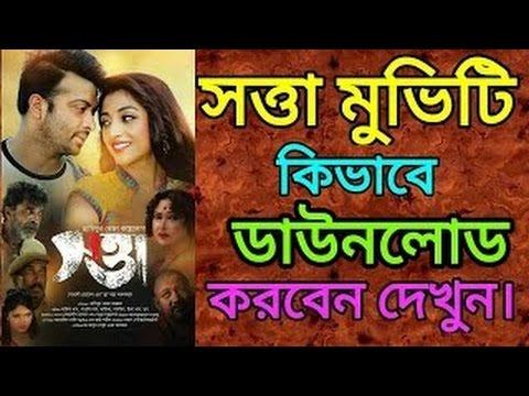 Xxx Mp4 কিভাবে সত্তা মুভি টি ডাউনলোড করবেন খুব সহজেই Bangla Mobile Tips 3gp Sex
