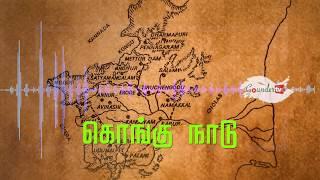 Kongu Nadu Song |கொங்குநாடு புகழ் பற்றிய பாடல் | Gounder Tv